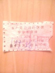 开封市水产公司冷饮票(香芋香壹件1x20)