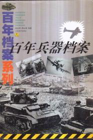 百年档案系列 百年兵器档案