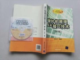 单片机原理及其接口技术(第3版)(配光盘)
