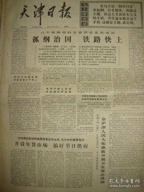"""《天津日报》【对""""四人帮""""疯狂反对毛主席革命文艺路线罪行的有力批判,歌剧《白毛女》获得新生重上首都舞台】"""