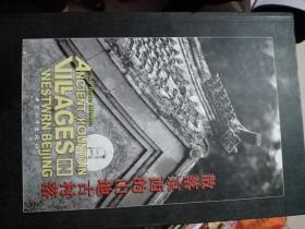 中国历代价格学说与政策―至清代