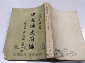 中国通史简编 修订本 第三编第一册  范文澜 人民出版社 1965年12月 32开平装