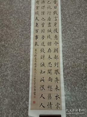【保真】实力书法家陈承春楷书作品:元稹《遣悲怀》