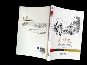 吴姐姐讲历史故事(第4册):隋唐589年-906年
