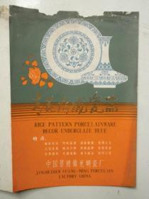 景德镇十大瓷厂之中国景德镇光明瓷厂-青花玲珑瓷器