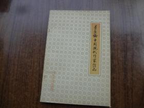 茅盾论现代中国作家作品