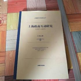 上海政商互动研究:1927-1937