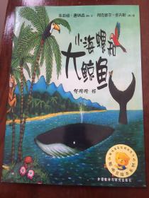 小海螺和大鲸鱼:聪明豆绘本系列