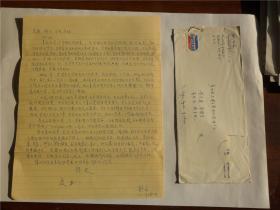 A0746南开大学教授、博士生导师,外文系主任蒋华上先生等人上款,高冬山信札一通一页,附实寄封