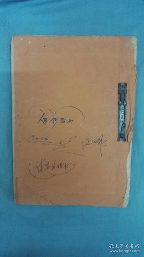 民国1948年油印《金钢公司同人手册》16开一厚册