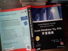Oracle Database 10g SQL开发指南....