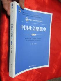 中国社会思想史(第三版)   【16开】