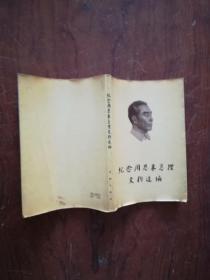【纪念周恩来总理文物选编 1版1   压膜本,