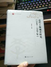 上海市学术著作出版基金:近代上海城市研究(1840-1949年)原封5折