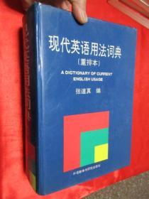 现代英语用法词典(重排本)   【16开,硬精装】