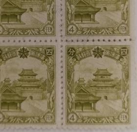 珍邮邮票:(伪)满洲帝国邮政四分四方联全新