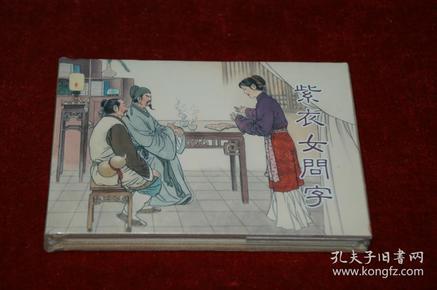 连环画:紫衣女问字【未拆封】书品如图【1302】