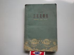 江苏戏剧选(1958)