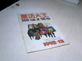 童话大王.1992. 12