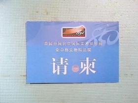 请柬  2003年首届中国北京国际美术双年展----金中都文物精品展