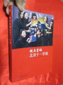 镜头里的北京十一学校    【16开,软精装】