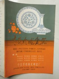 景德镇十大瓷厂之中国景德镇光明瓷厂-青花玲珑瓷器(产品图片)