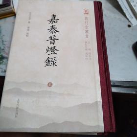 (精装)云门宗丛书:嘉泰普灯录(上下册)