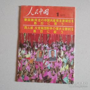 人民中国1977-1