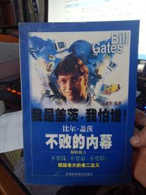 比尔·盖茨不败的内幕