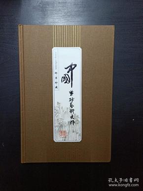 中国紫砂艺术大师 邮票珍藏 精装 全网孤本