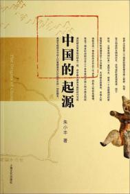 中國的起源(正版現貨,全新塑封)
