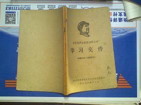 山东毛泽东思想宣传大军学习文件