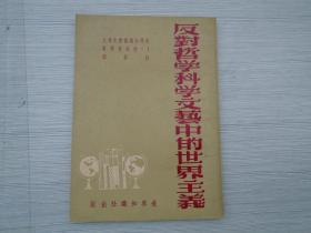 反对哲学科学文艺中的世界主义(32开平装 1本,原版正版老版书,1950年12月初版。详见书影)