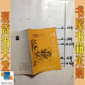 作文选读    1995      1