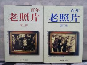 百年老照片(第一·二·三·四册 )·全4册