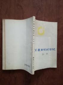 【不是日记的日记  杨沫著  1版1