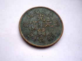 钱币,铜币  光绪元宝当制钱10文 奉天省造 直径3.5厘米