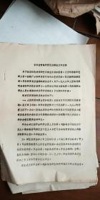吉林省青年演员汇报演出工作方案 1982年