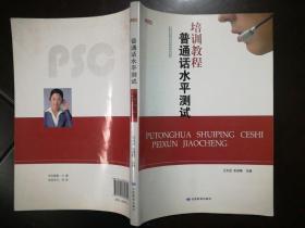 普通话水平测试培训教程