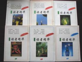 《海内外 读者精华》(珍藏本A、B、F)1994年版 三册合售@---1