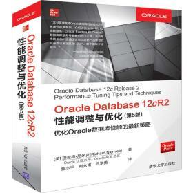 OracleDatabase12cR2性能调整与优化(第5版)
