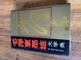 3494:《毛泽东墨迹大字典》精装本