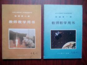初中物理教师教学用书全套2本,初中物理1993-1994年第1版,初中物理教师