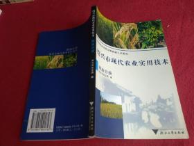 绍兴市现代农业实用技术----粮油分册