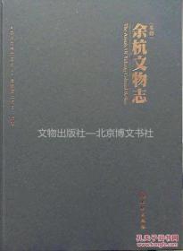 余杭文物志