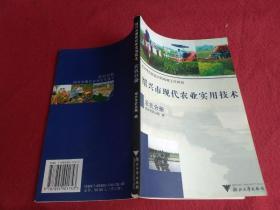 绍兴市现代农业实用技术-----农机分册