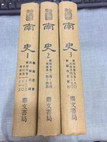 新校本 南史 附索引(全三册)