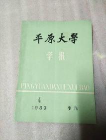平原大学学报(季刑)1989年第4期