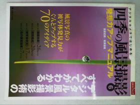 四季の风景撮影(6)萩原史郎 萩原俊哉日本原版日文图书外文杂志