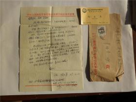 A0748南开大学肖福堂教授上款,解放军炮校陶文真高工信札一通一页,附实寄封
